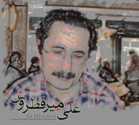 Bildergebnis für علی میرفطروس